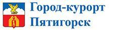 Администрация г. Пятигорска