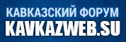 Кавказ WEB