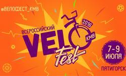 Пятигорский «Велофест» посетит более пяти тысяч человек