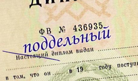 Чиновница во Владикавказе купила поддельный диплом об образовании