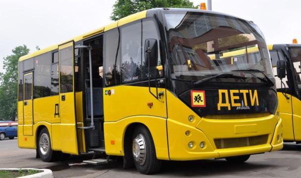 Парк школьных автобусов обновят до15сентября