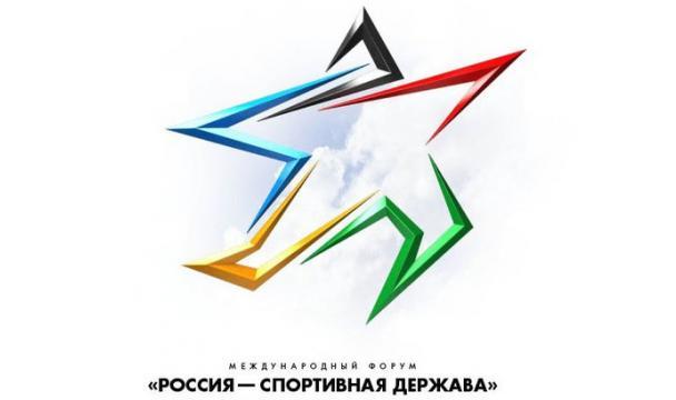 Открытие форума «Россия— спортивная держава»