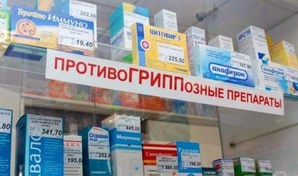 Ставрополье сделает запас фармацевтических средств отсезонных гриппа иОРВИ