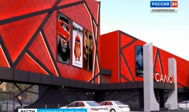 Всередине сентября будущего года закончится ремонт кинотеатра «Салют» вСтаврополе