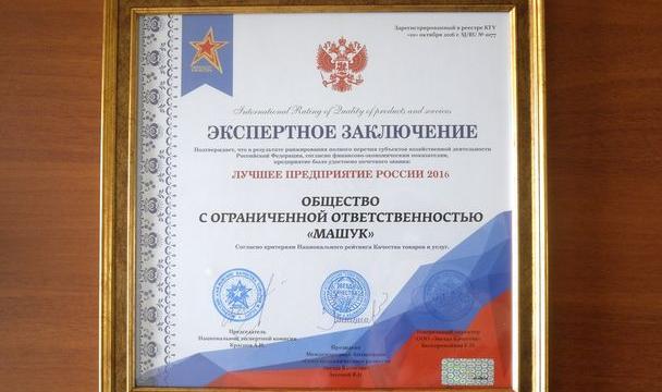 Орденом «Слава нации» наградили гендиректора ООО«Машук» Татьяну Чумакову