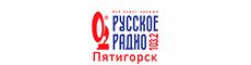 Русское Радио Пятигорск