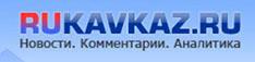 RUKavkaz.ru