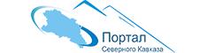 Портал Северного Кавказа