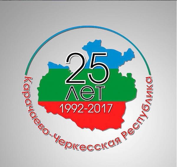 Карачаево-Черкесия отметит свой 25-летний юбилей в сентябре