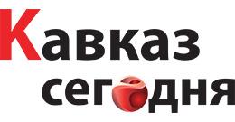 Кавказ-сегодня